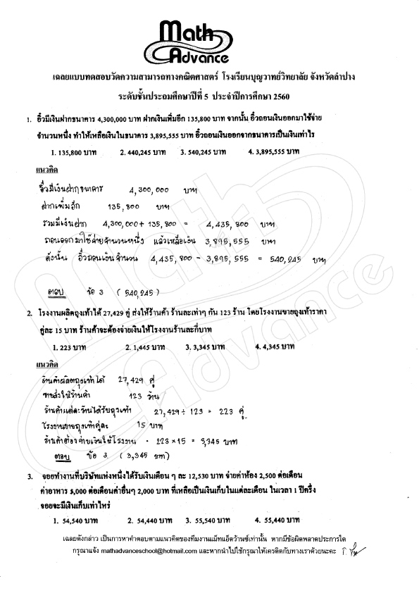 เฉลยข้อสอบ คณิตศาสตร์ บุญวาทย์ ป.5 ปี 2560 (ส่วนที่1/2)