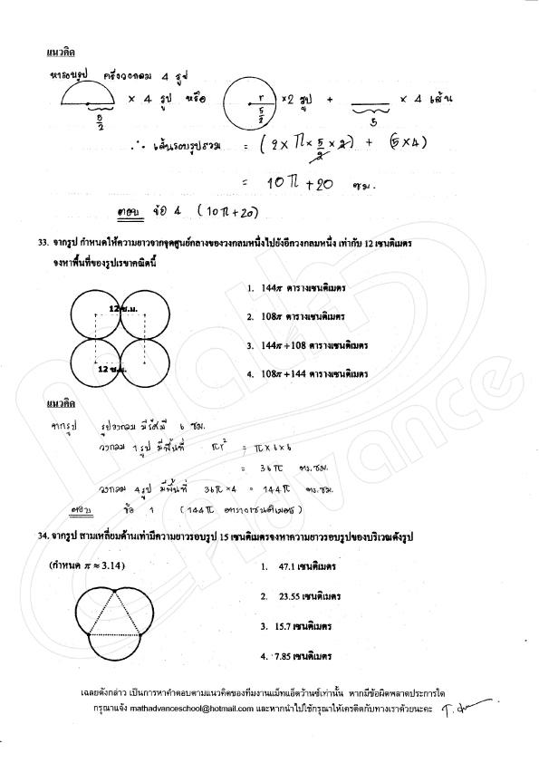 เฉลยข้อสอบ คณิตศาสตร์ บุญวาทย์ ป.5 ปี 2560 (ส่วนที่2/2)