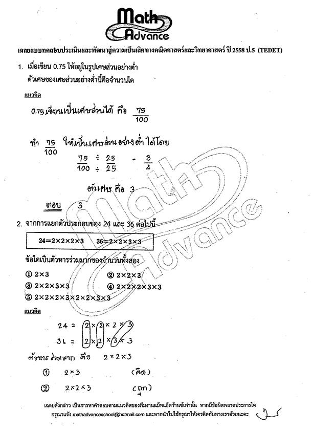 เฉลย TEDET คณิตศาสตร์ ปี 2558 ชั้นป.5 (ส่วนที่1/2)