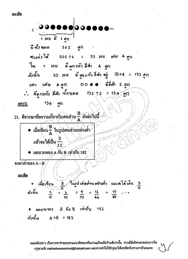 เฉลย TEDET คณิตศาสตร์ ปี 2558 ชั้นป.5 (ส่วนที่2/2)