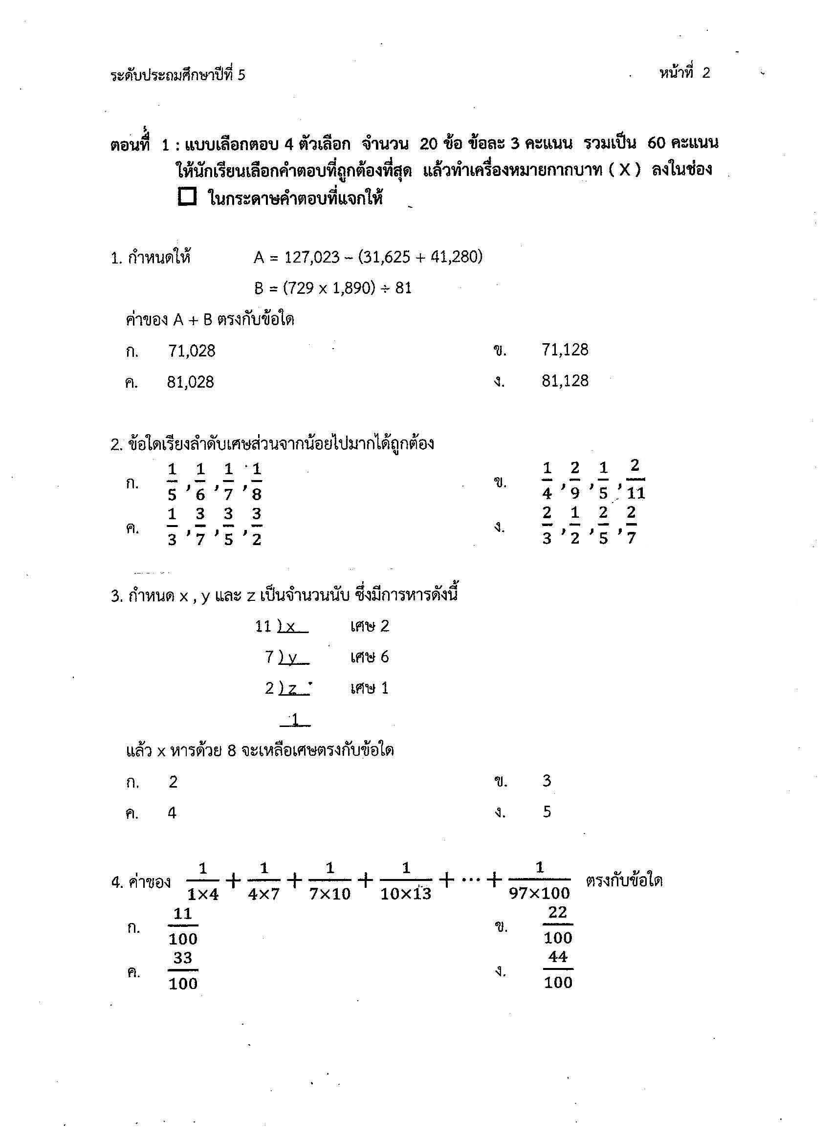 ข้อสอบ อัจฉริยภาพทางคณิตศาสตร์ โรงเรียนลำปางกัลยาณี ชั้น ป.5 ปี2559