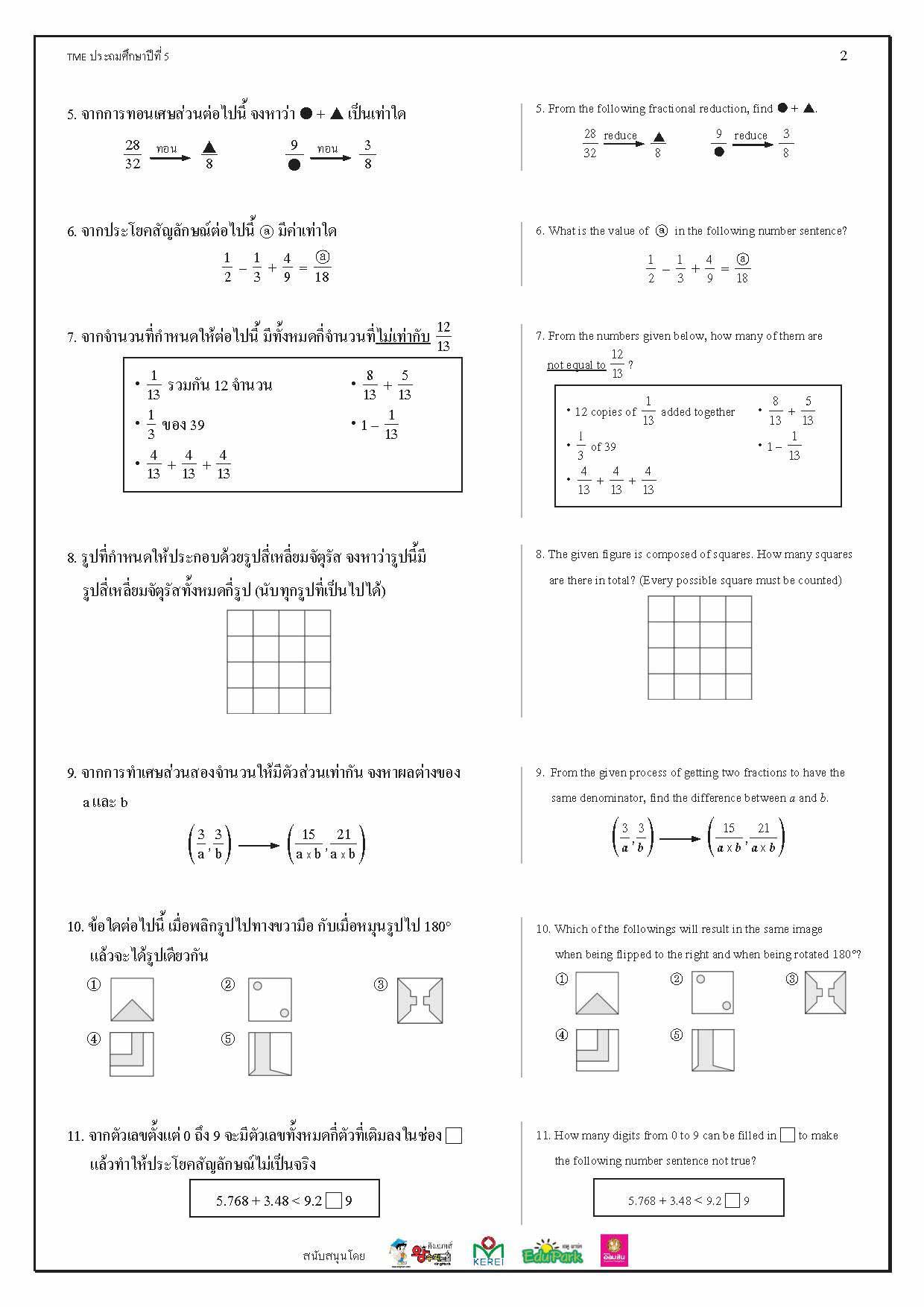 แบบทดสอบประเมินความสามารถในการแก้ปัญหาทางคณิตศาสตร์ ป.5 ปี 2556  สำหรับผู้ที่กำลังจะสอบสามารถทดสอบฝีมือตนเองได้ที่นี่เลยจ้า