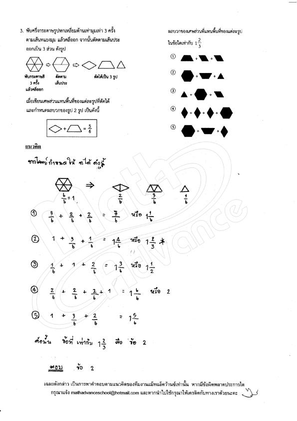 เฉลย TEDET คณิตศาสตร์ ปี 2560 ชั้น ป.5  (โครงการประเมินและพัฒนาสู่ความเป็นเลิศทางคณิตศาสตร์และวิทยาศาสตร์ ประจำปี  2560) ...